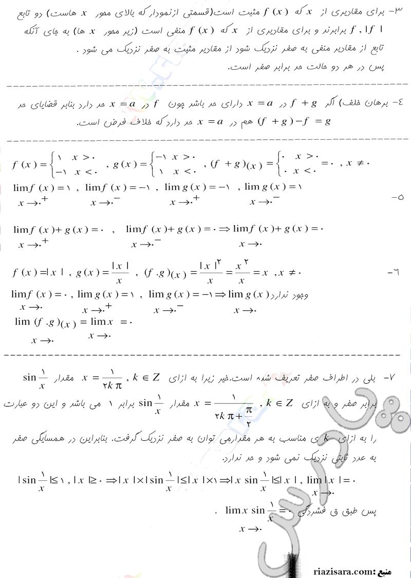 ادامه حل مسایل صفحه 152 حسابان