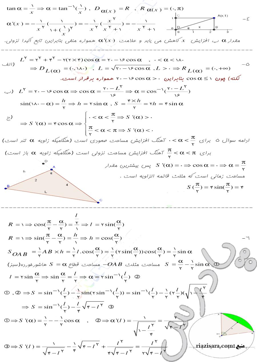 ادامه حل مسائل صفحه 189 حسابان