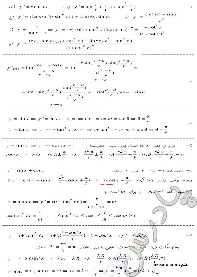 حل مسائل صفحه 184 حسابان