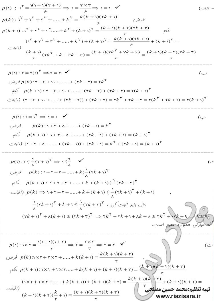 حل تمرین 1 صفحه 11 فصل اول جبر و احتمال