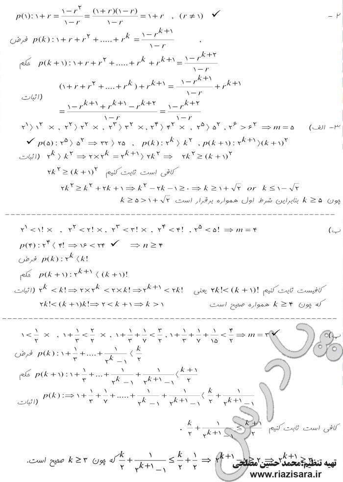 حل تمرین 2  و 3صفحه 11 فصل اول جبر و احتمال