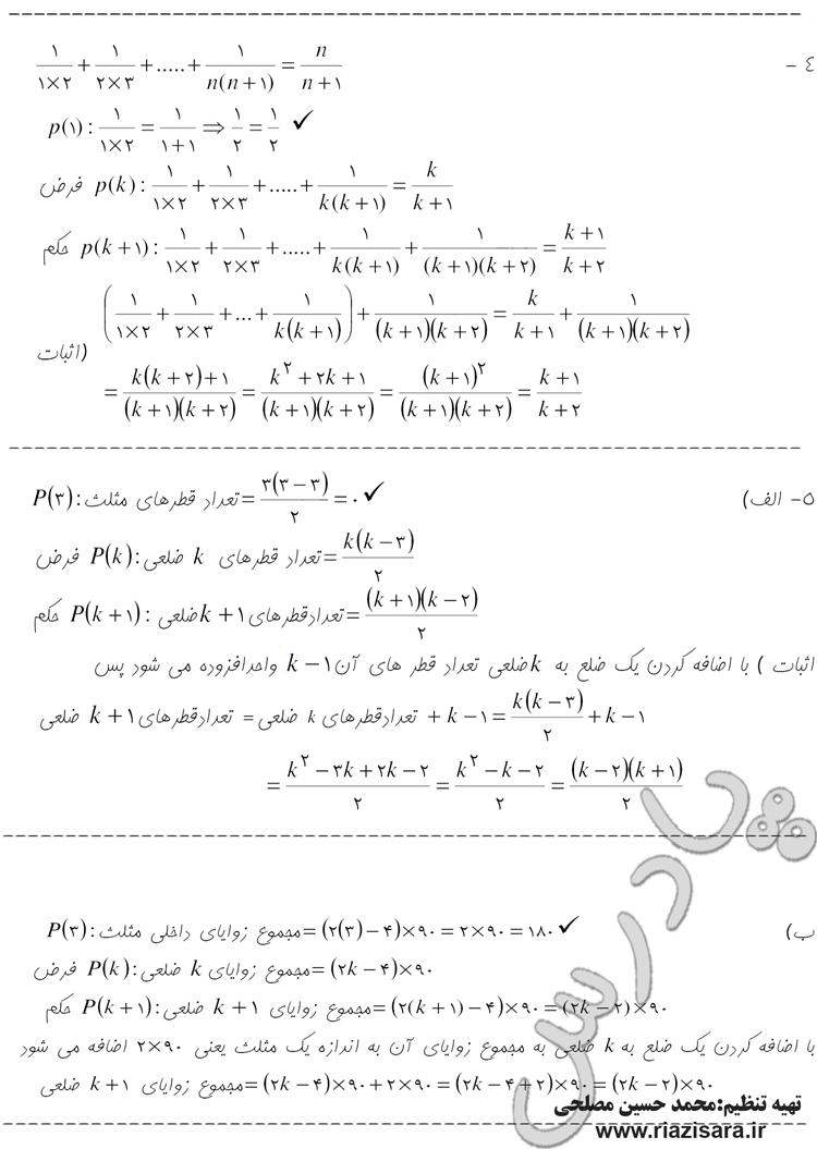حل تمرین 4 و 5 صفحه 11 فصل 1 جبرواحتمال