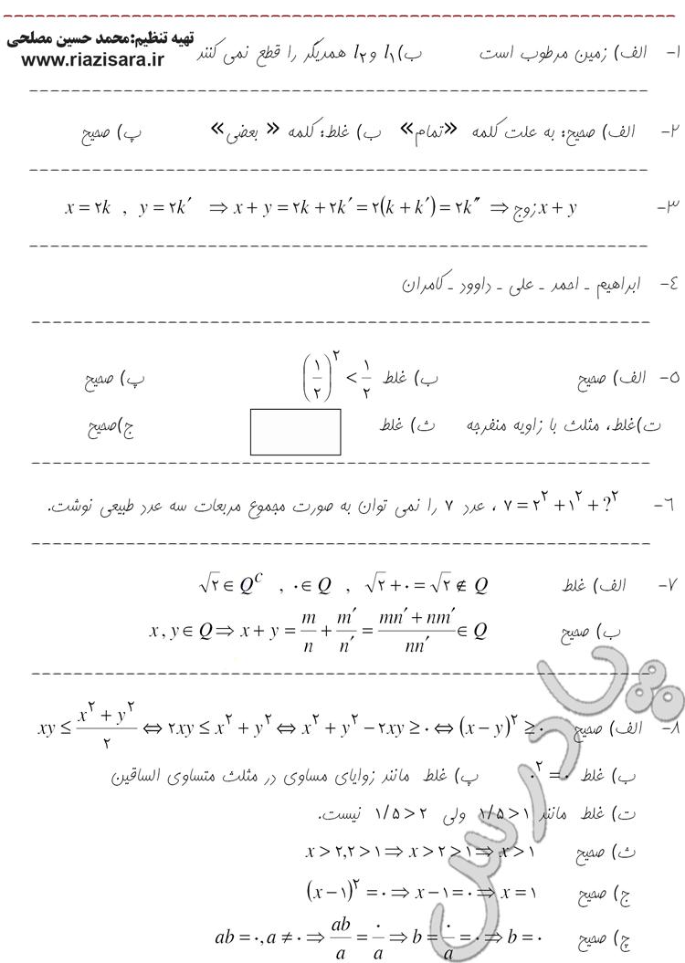 حل تمرین صفحه 25 فصل اول جبرو احتمال