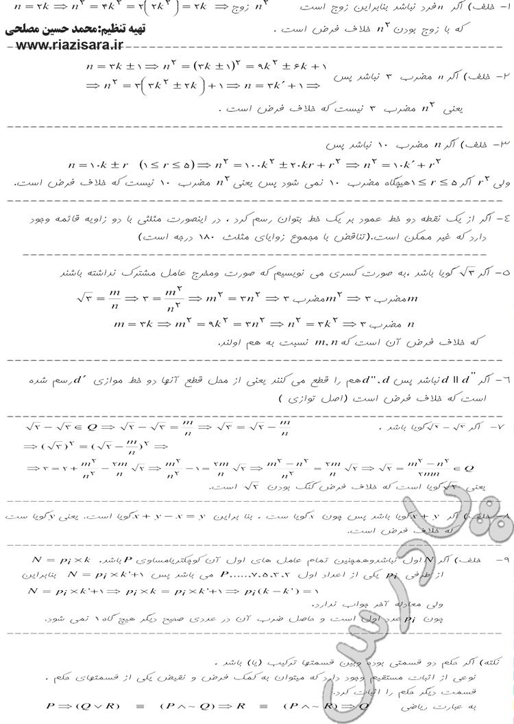 حل تمرین صفحه 28 فصل اول جبر و احتمال