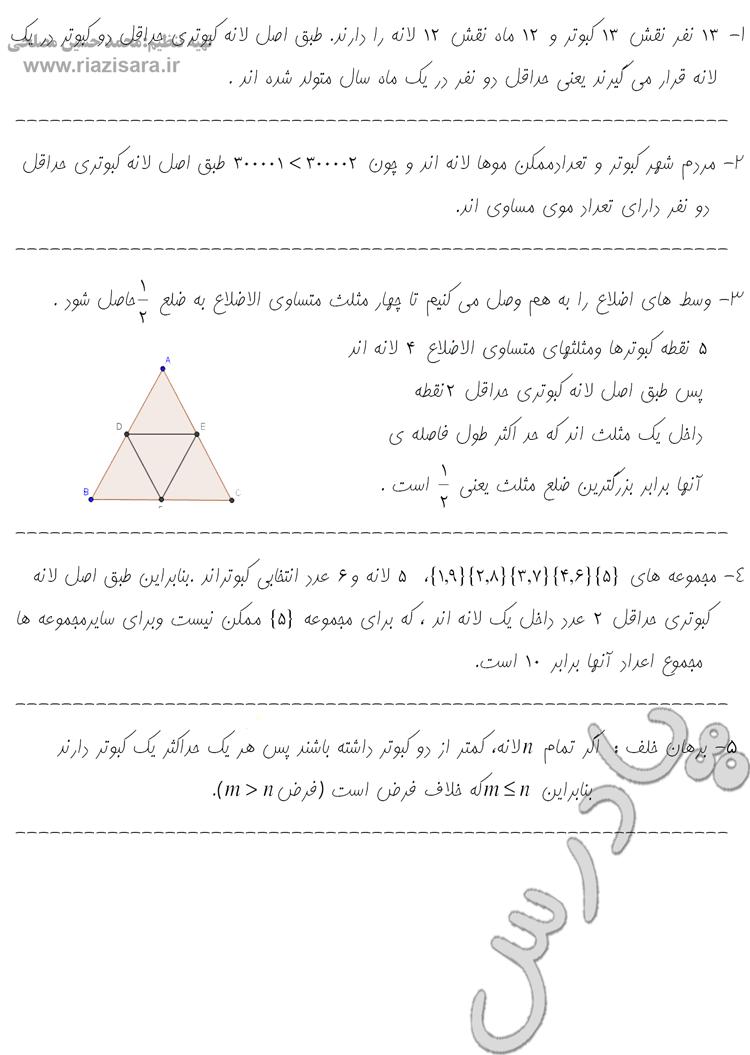 حل تمرین صفحه 30 فصل اول جبر و احتمال