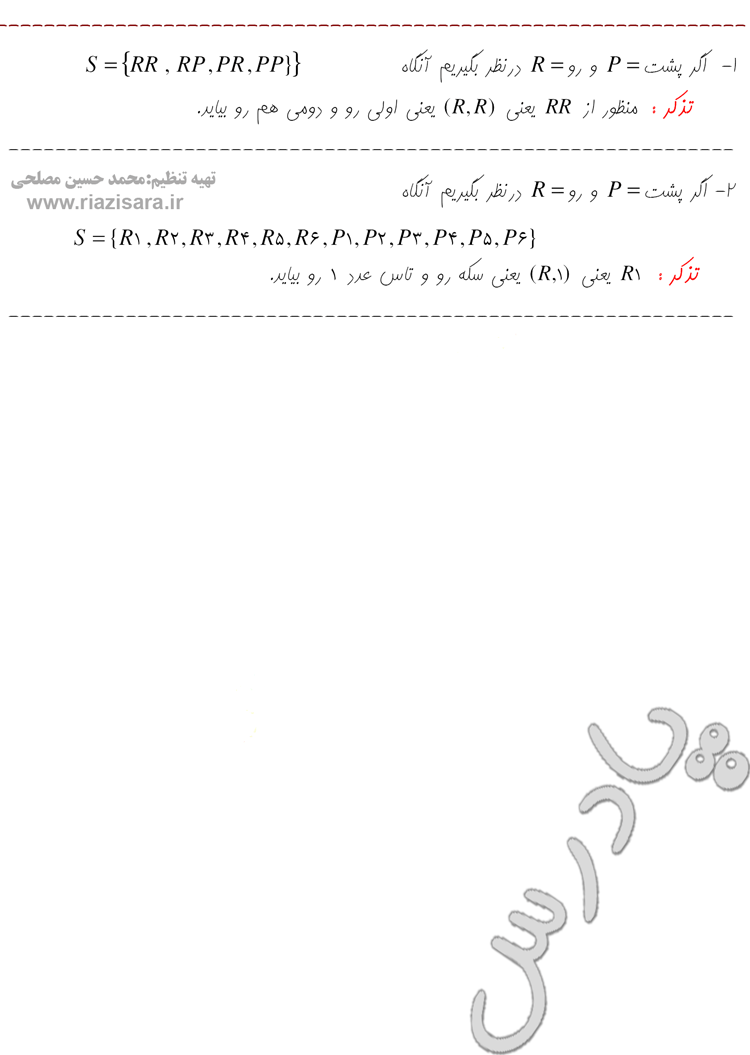 حل تمرین صفحه 72 فصل 3 جبرواحتمال