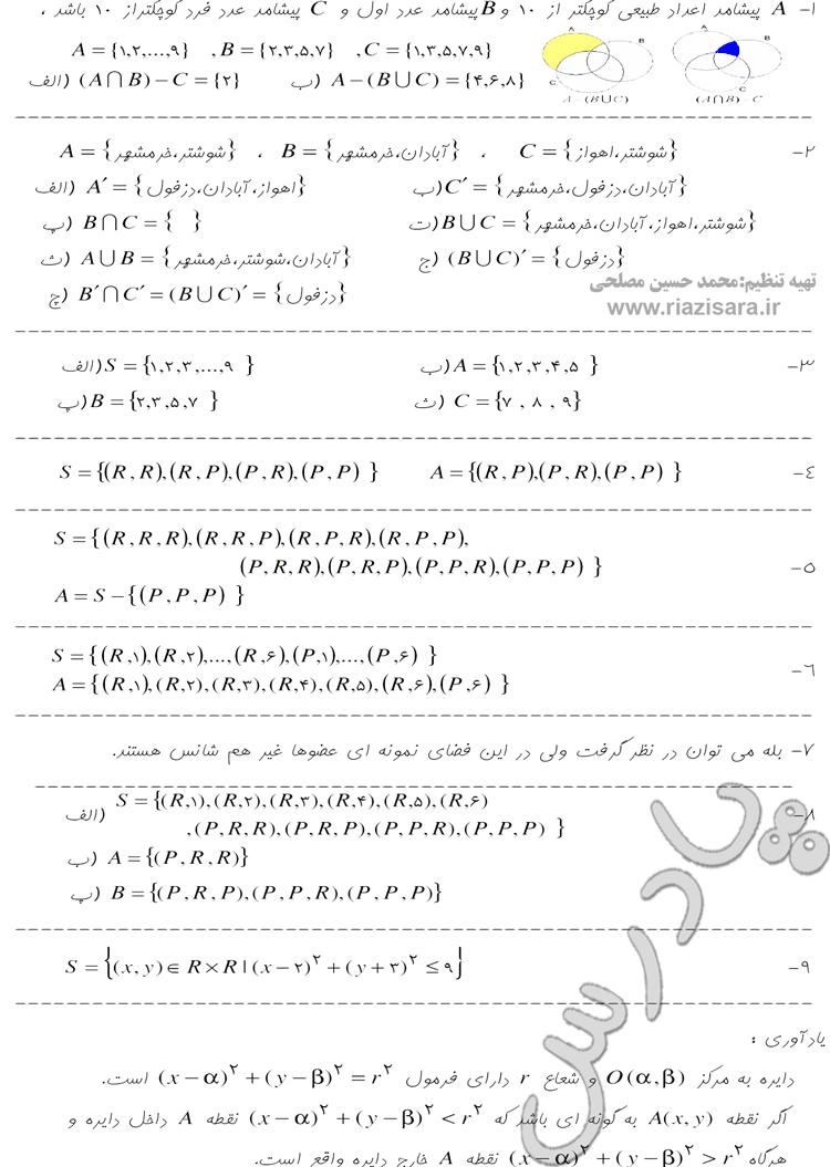 حل تمرین صفحه 80 فصل 3 جبر واحتمال