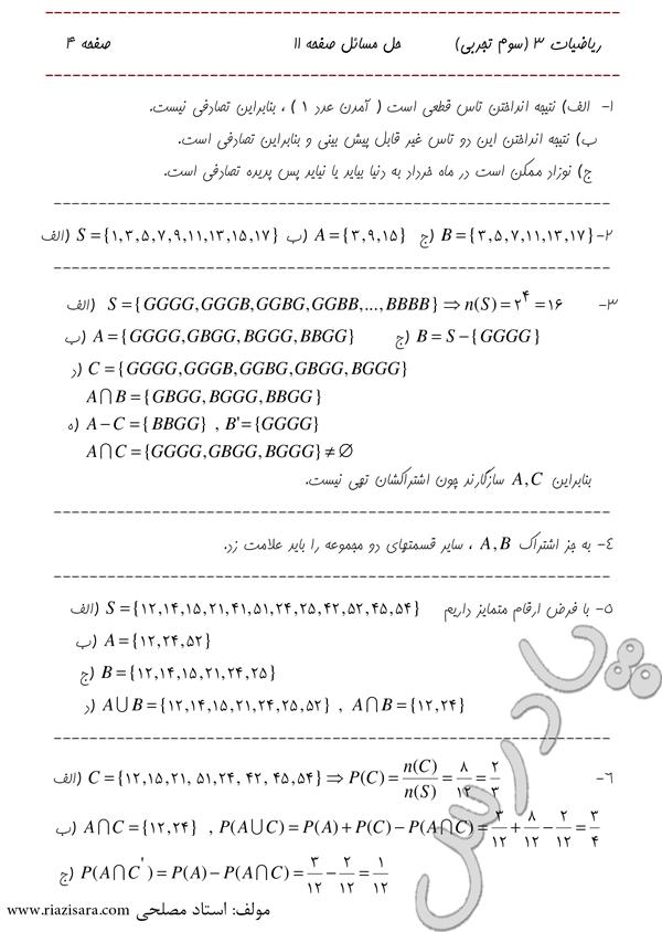 حل تمرین 1تا6 صفحه 11  ریاضی3 تجربی