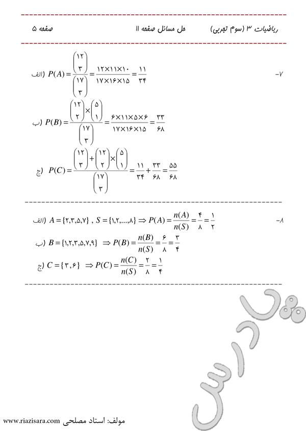 حل تمرین 7 و 8 صفحه 11  ریاضی سوم تجربی