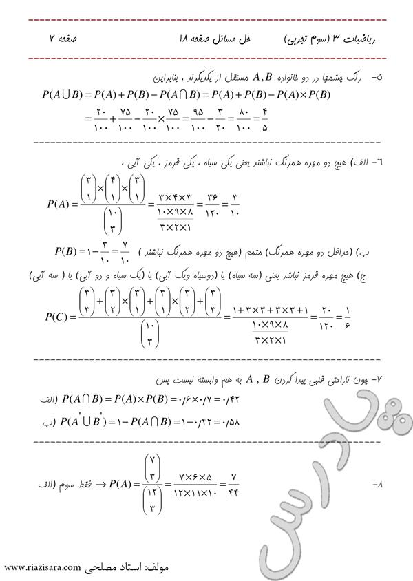 حل تمرینات 5 تا 8 صفحه 18 فصل اول ریاضی سوم تجربی