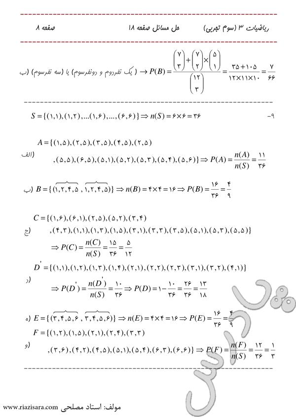 حل تمرین 9 صفحه 18 فصل اول ریاضی سوم تجربی