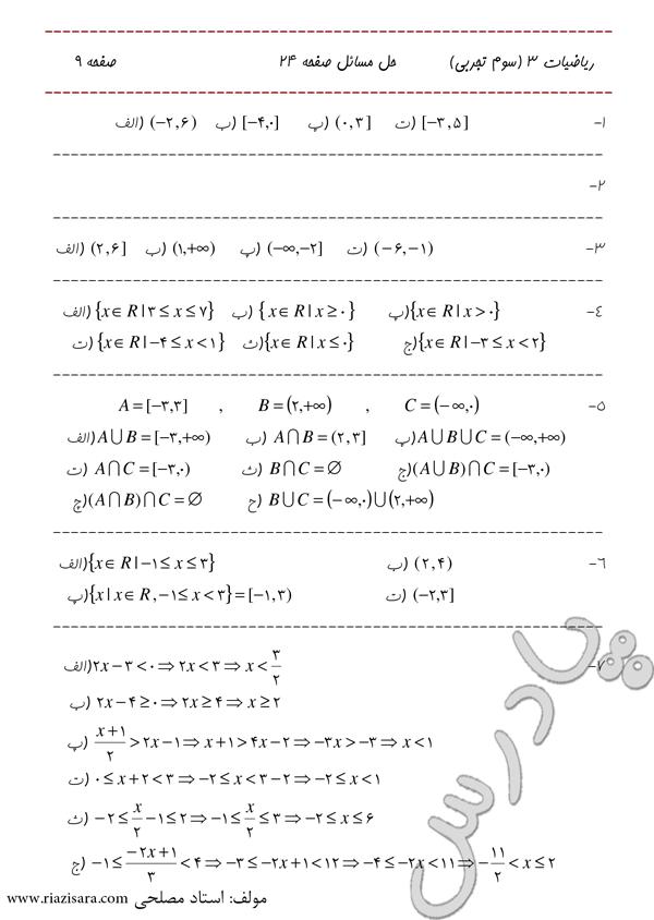 حل تمرین صفحه 24 ریاضی سوم تجربی