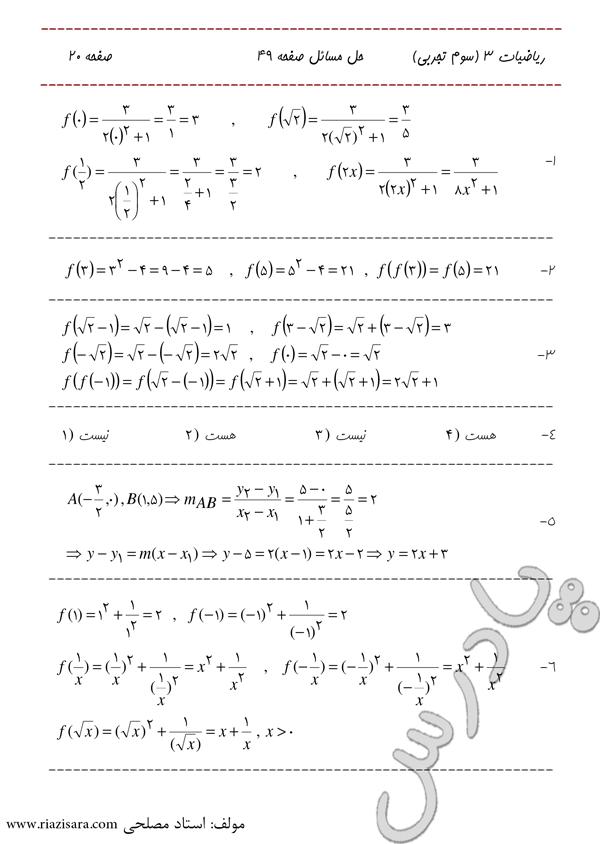 حل تمرین 1 تا 6 صفحه  49 فصل 2 ریاضی 3 تجربی