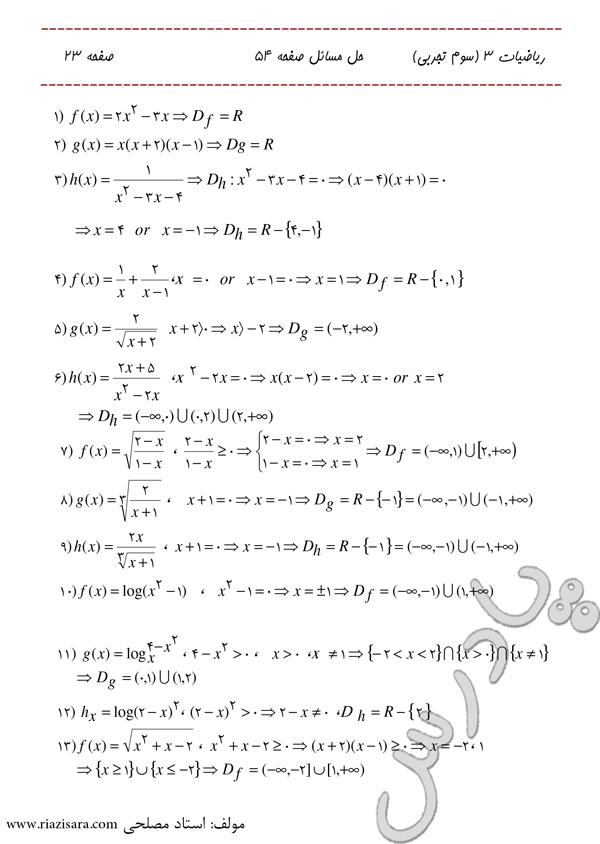حل تمرین صفحه 54  ریاضی 3 تجربی