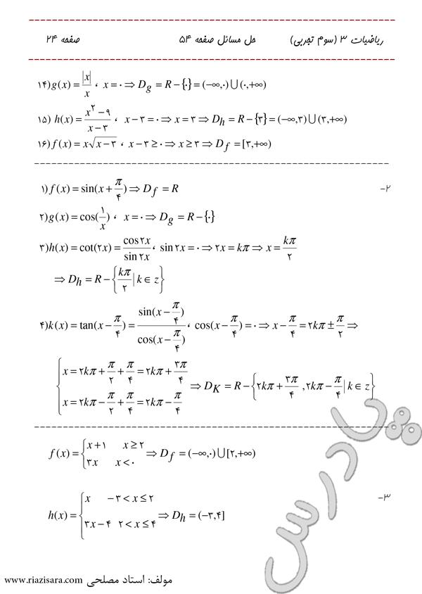 ادامه حل تمرین صفحه 54 فصل دوم ریاضی3 تجربی