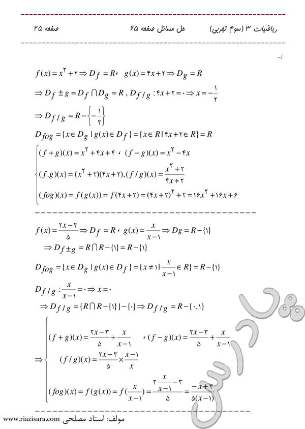حل تمرین 1 صفحه 65 فصل دوم ریاضی 3 تجربی
