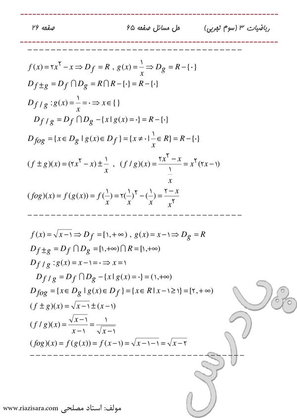 ادامه حل تمرین 1 صفحه 65 فصل دوم ریاضی 3 تجربی
