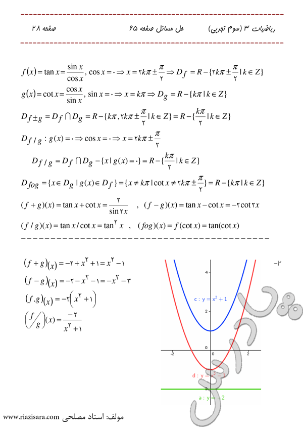 حل تمرین 2 صفحه 65 فصل دوم ریاضی 3 تجربی