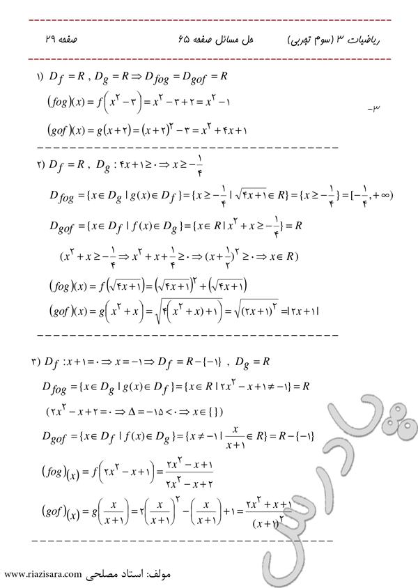 حل تمرین 3 صفحه 65 فصل دوم ریاضی سوم تجربی