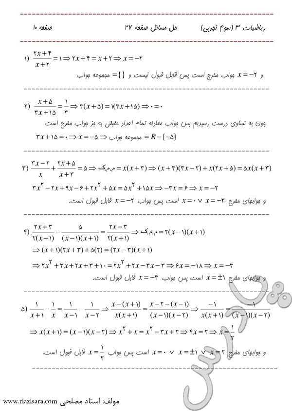 حل تمرین 1 تا 5 صفحه 27 ریاضی سوم تجربی
