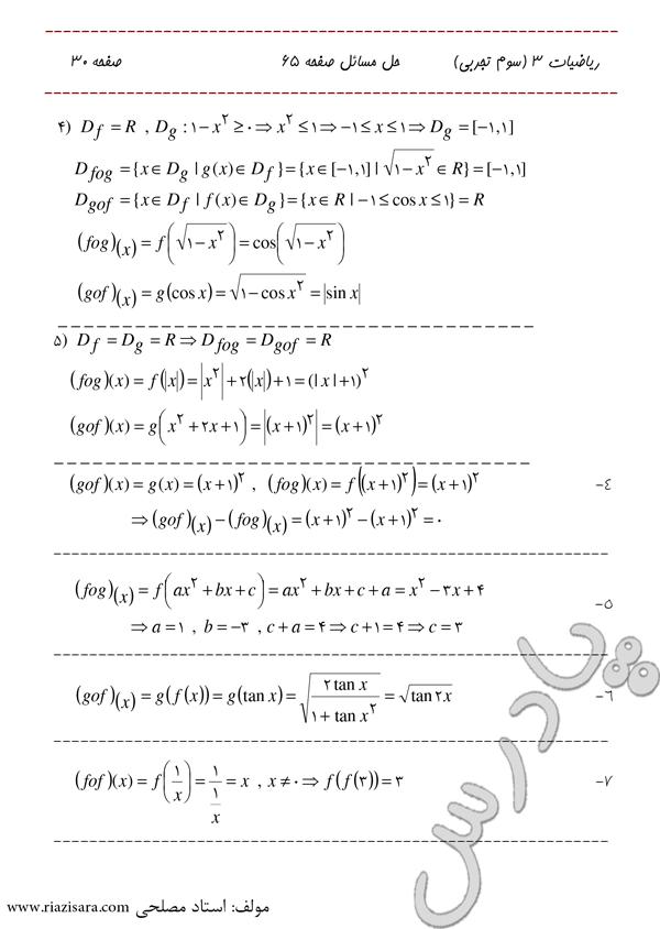 حل تمرین 4 تا 7 صفحه 65 فصل دوم ریاضی 3 تجربی