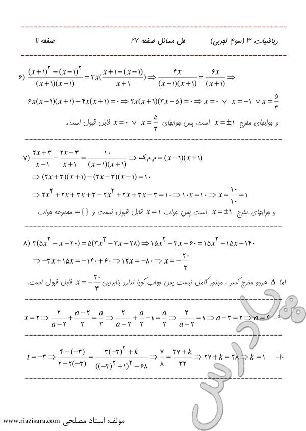 حل تمرین6 تا 10 صفحه 27  ریاضی سوم تجربی