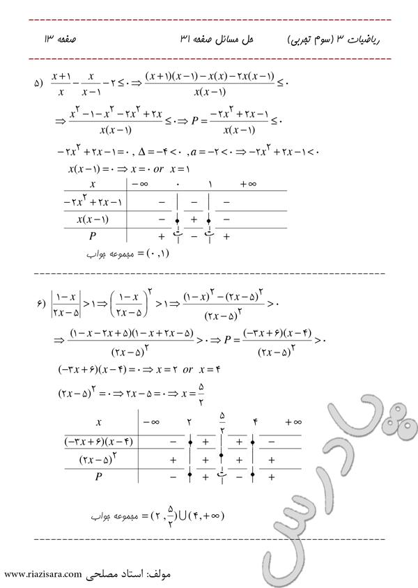 حل تمرین 5 و 6 صفحه 31 ریاضی سوم تجربی