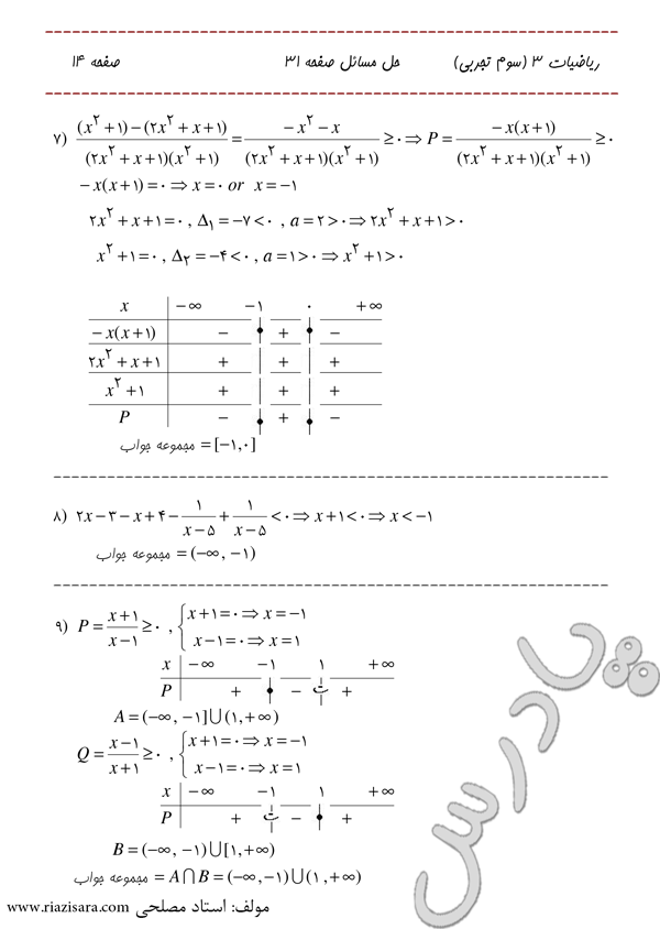 حل تمرین 7 تا9 صفحه 31 فصل 2 ریاضی سوم تجربی