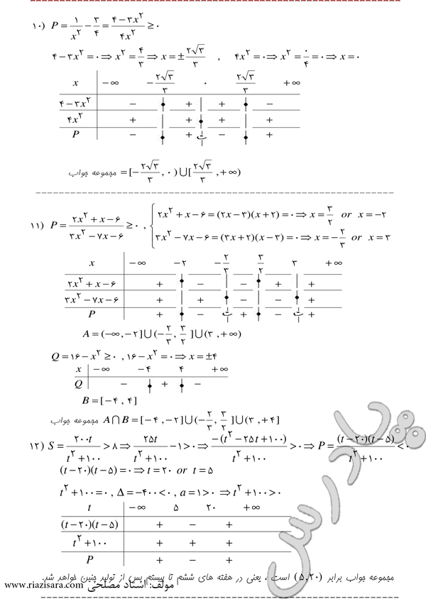 حل تمرین 10 تا 12 صفحه 31 فصل 2 ریاضی سوم تجربی