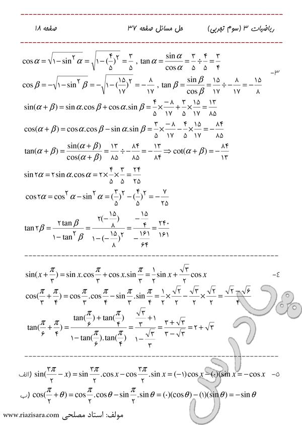 حل تمرین 3 تا 5 صفحه 37 فصل 2 ریاضی سوم تجربی