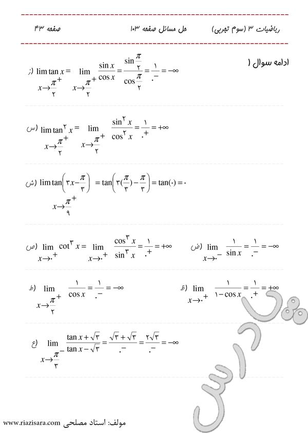 ادامه حل تمرین صفحه 103  ریاضی 3 تجربی