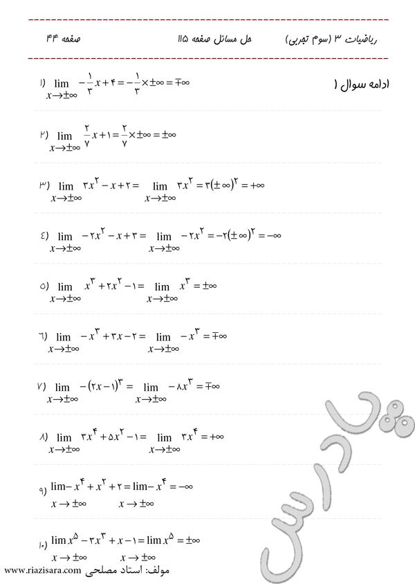 حل تمرین صفحه 115 فصل سوم ریاضی سوم تجربی