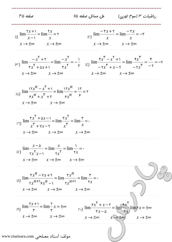 ادامه حل تمرین صفحه 115  ریاضی سوم تجربی