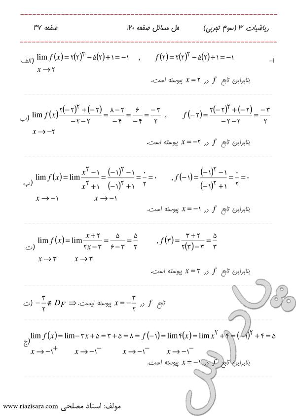حل تمرین صفحه 120 ریاضی سوم تجربی