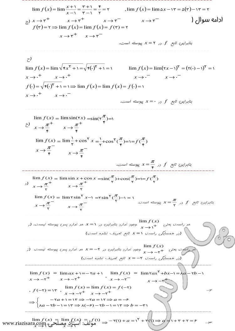 ادامه حل تمرین صفحه 120 فصل 3 ریاضی 3 تجربی