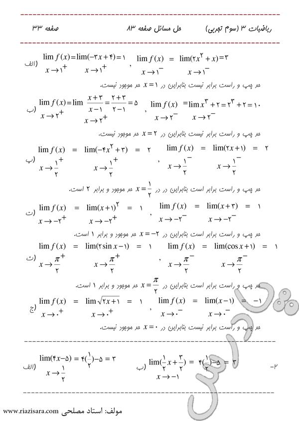 حل تمرین 1 صفحه 83 ریاضی 3 تجربی