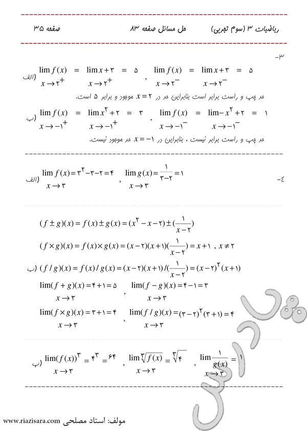 حل تمرین 3 و 4 صفحه 83 فصل 3 ریاضی سوم تجربی