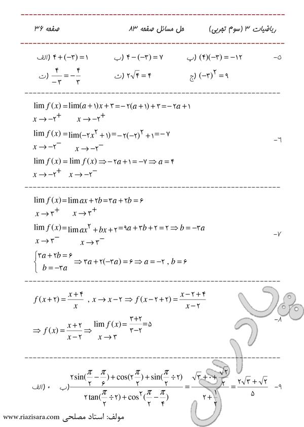 حل تمرین 5 تا 9 صفحه 83 ریاضی 3 تجربی