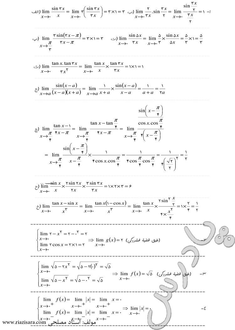 حل تمرین صفحه 90  ریاضی 3 تجربی