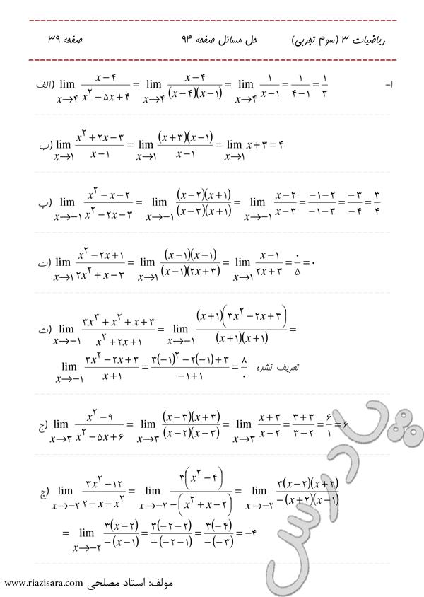حل تمرین صفحه 94 ریاضی 3 تجربی