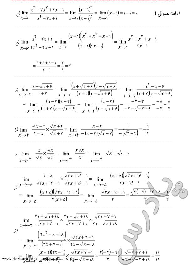 ادامه حل تمرین صفحه 94 ریاضی سوم تجربی