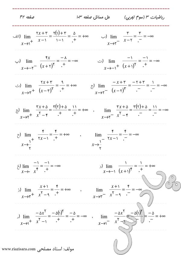 حل تمرین صفحه 103  ریاضی 3 تجربی