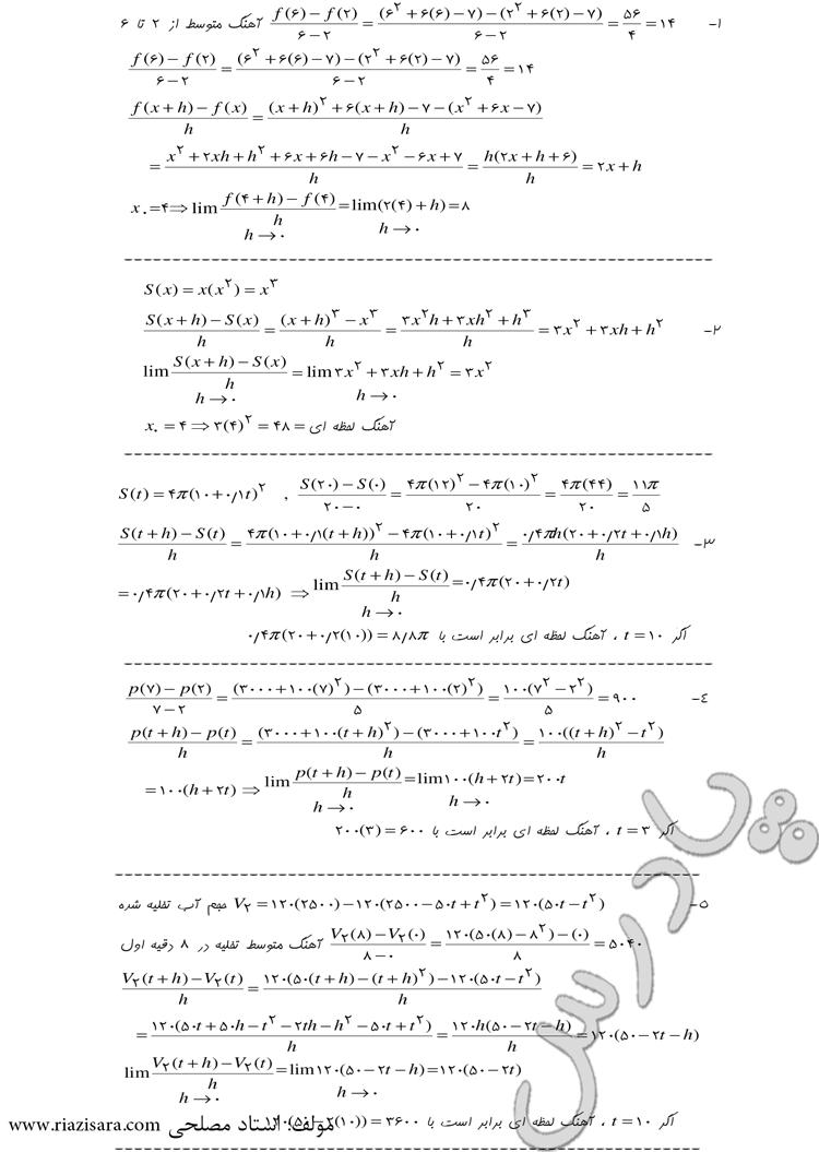 حل تمرین صفحه 130  ریاضی 3 تجربی