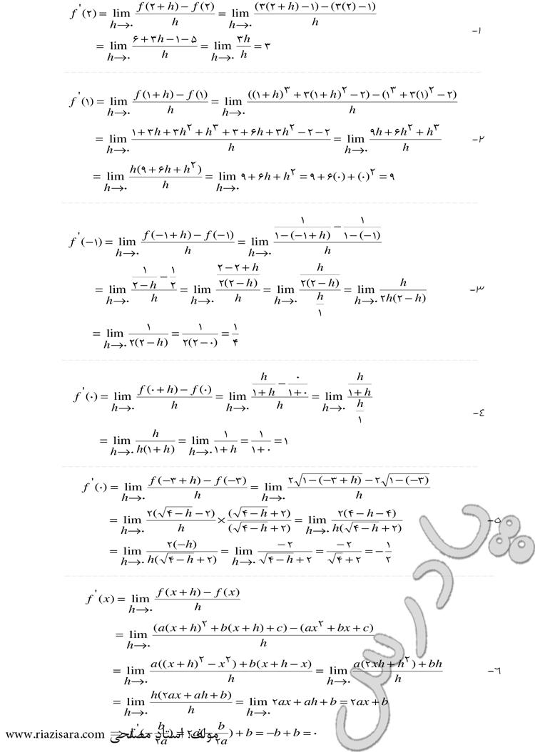 حل تمرین صفحه 133  ریاضی سوم تجربی