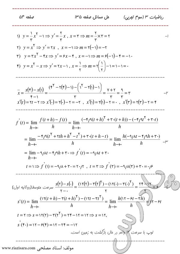 حل تمرین صفحه 135  ریاضی سوم