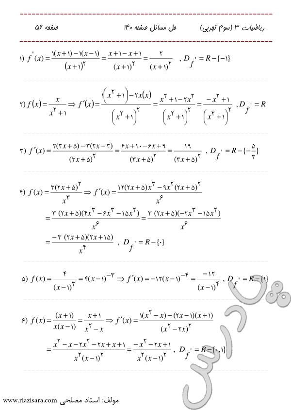 حل تمرین 1 تا 6 صفحه 140 فصل4 ریاضی 3