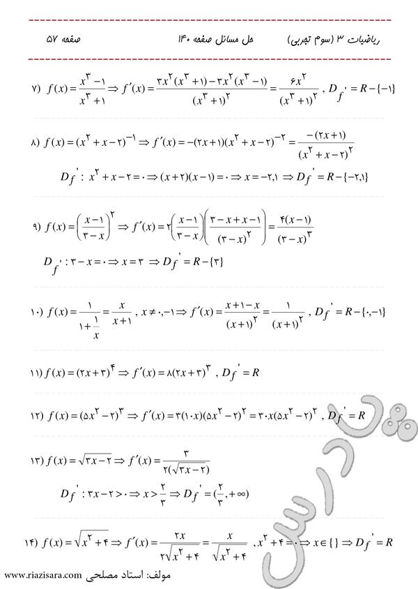 حل تمرین 7 تا 14 صفحه 140 فصل 4 ریاضی سوم تجربی