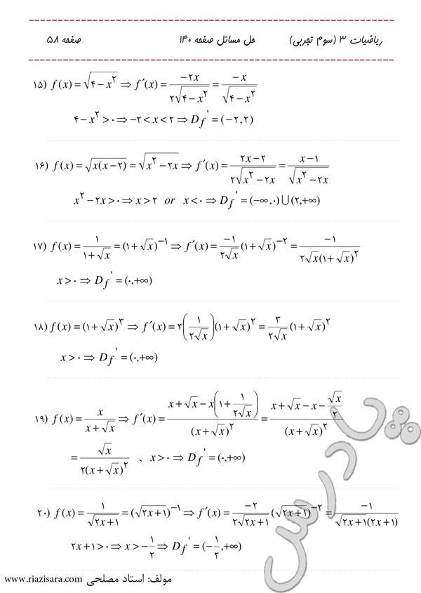 حل تمرین 15 تا 20 صفحه 140 فصل چهارم ریاضی سوم تجربی