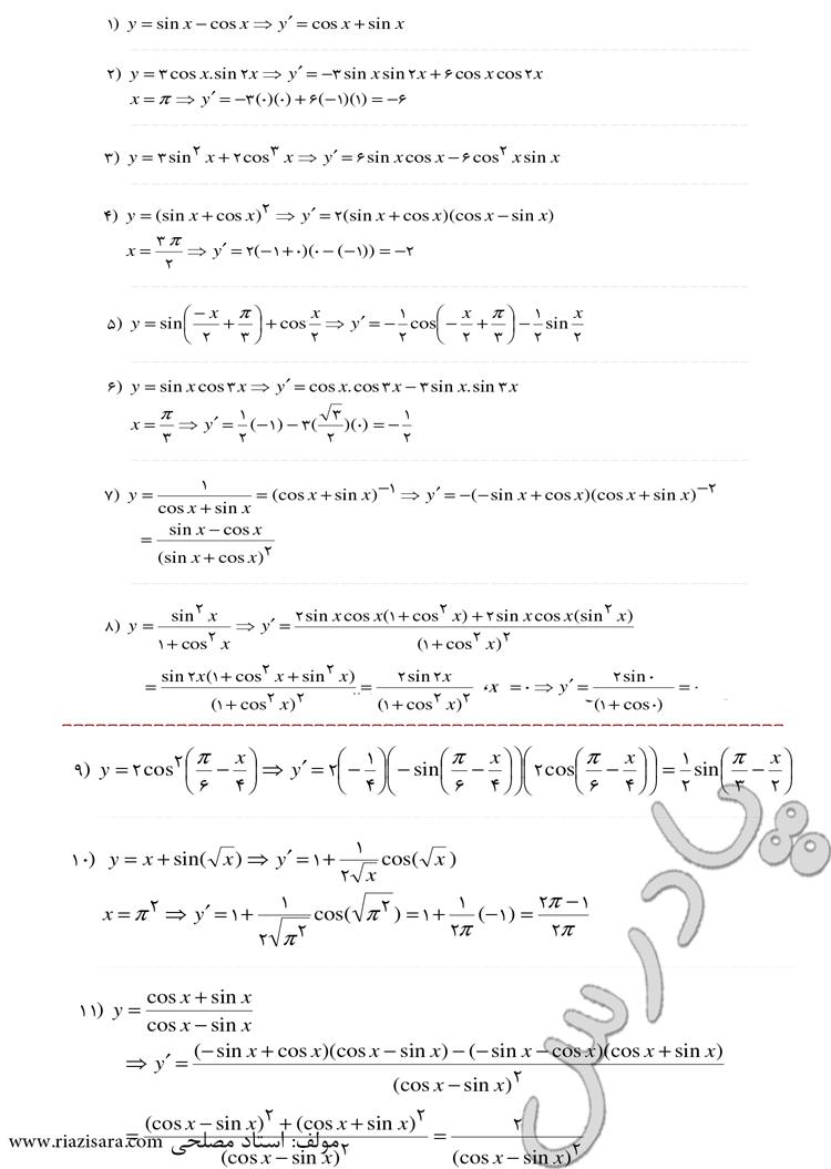 حل تمرین صفحه 143  ریاضی سوم تجربی