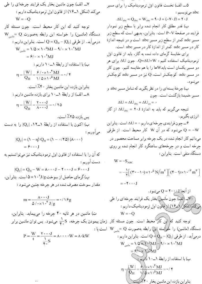 حل مسائل 5 تا 7 آخر فصل اول فیزیک 3 ریاضی